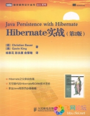 [Hibernate实战 第2版][Java.Persistence With Hibernate].pdf【635页】